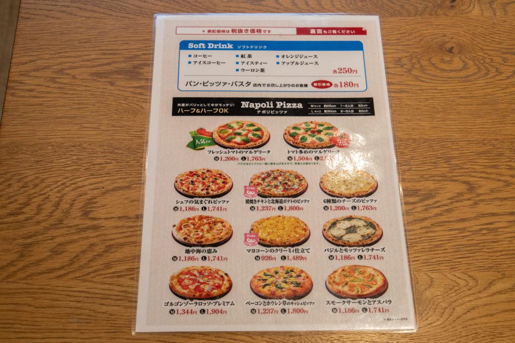 茅ヶ崎おすすめピザ_ナポリの窯茅ヶ崎店メニュー