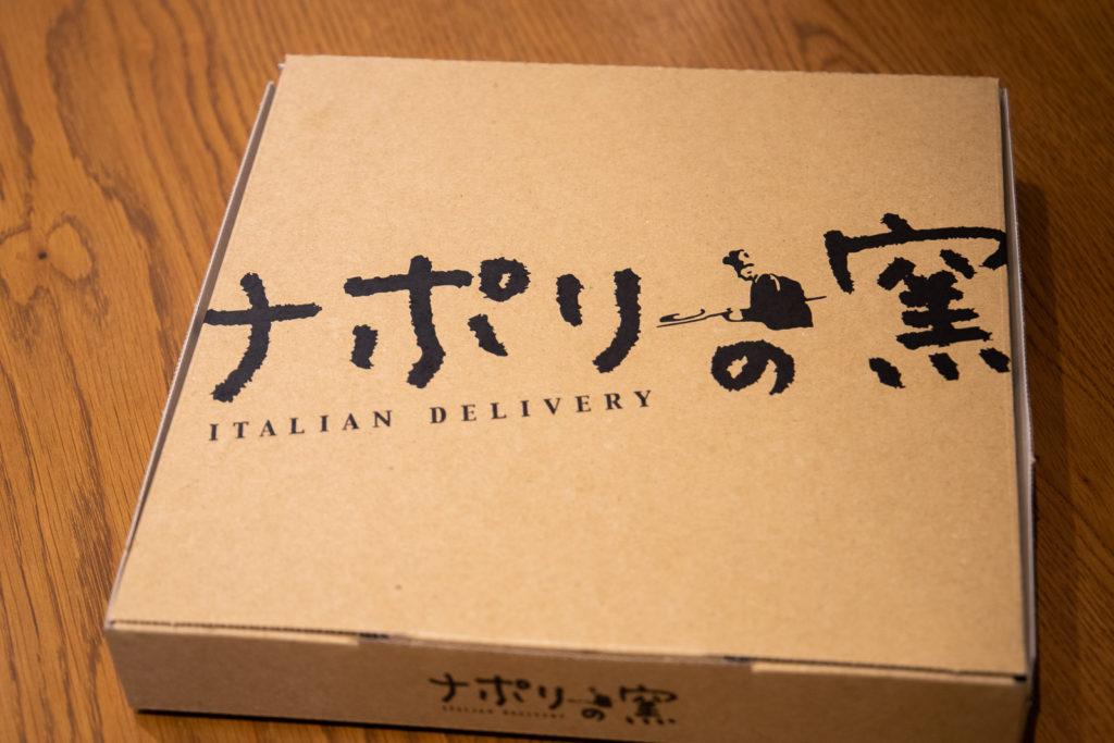 茅ヶ崎おすすめピザ_ナポリの窯茅ヶ崎店宅配ピザ注文