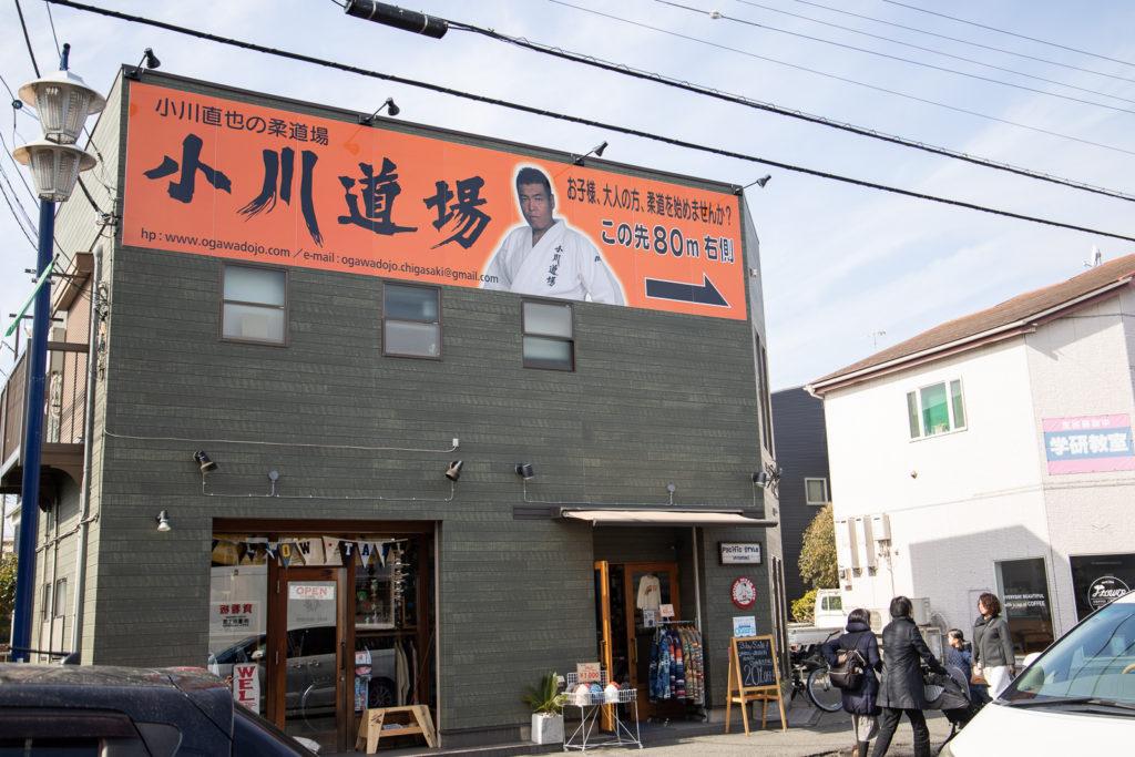 茅ヶ崎風景_小川道場看板