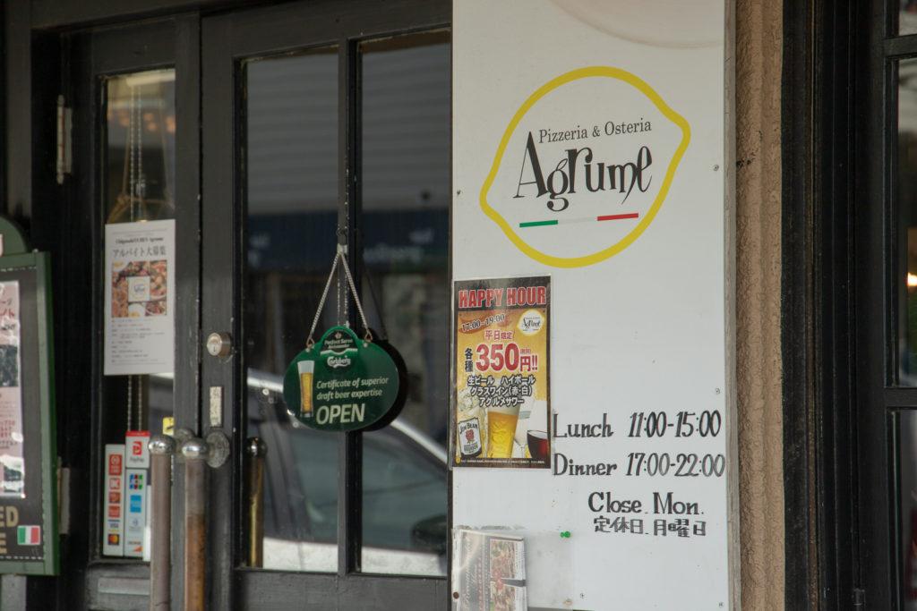 茅ヶ崎おすすめピザ_AGRUME店舗入り口