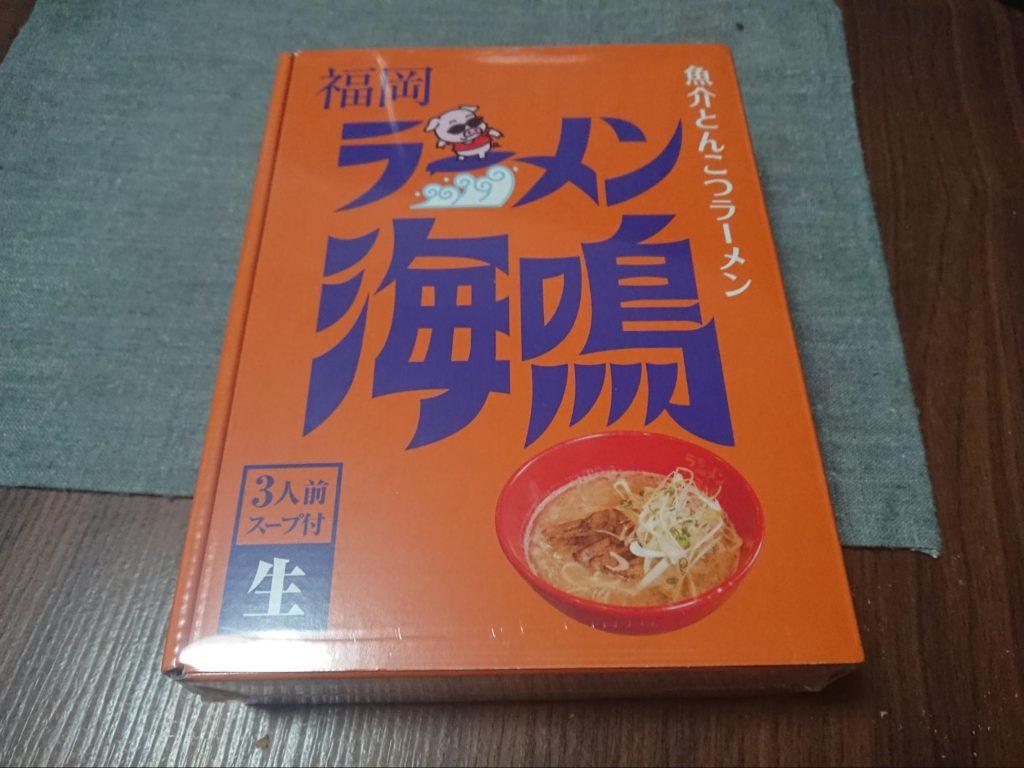博多おすすめらーめん-お土産用 ラーメン海鳴