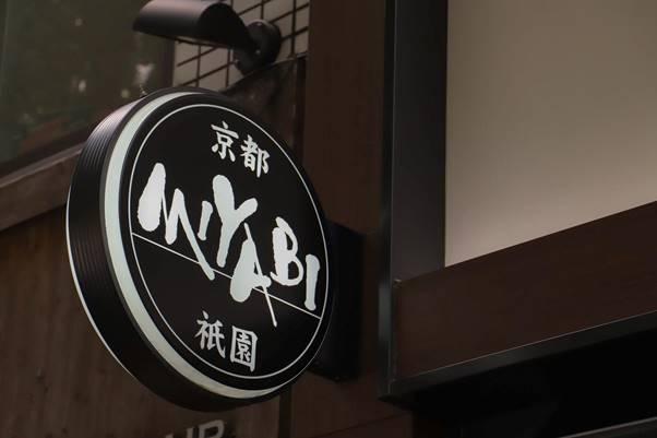 東京食パンまとめ_神保町京都MIYABI_看板