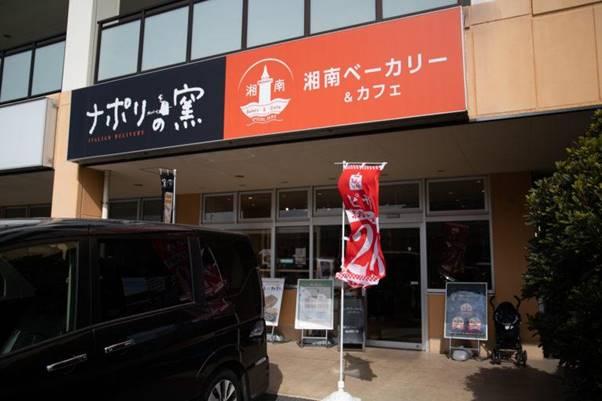 東京食パンまとめ_茅ヶ崎湘南ベーカリー&カフェ_店舗外観